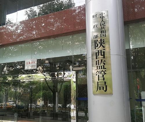 财政部陕西监管局视频监控系统