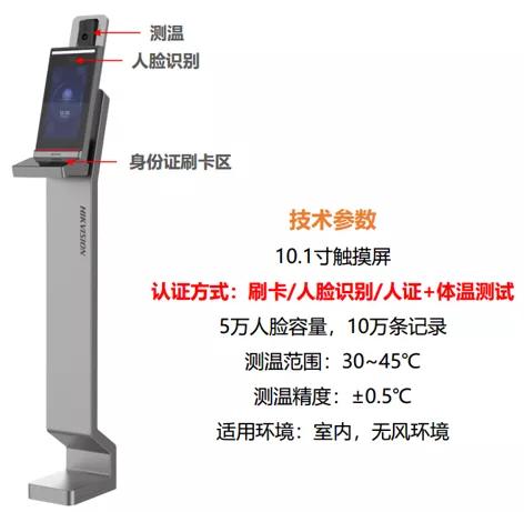 DS-K5604A-3XF/VI 测温立式人证一体机