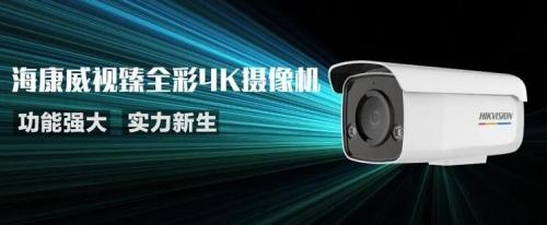 海康臻全彩4K摄像机